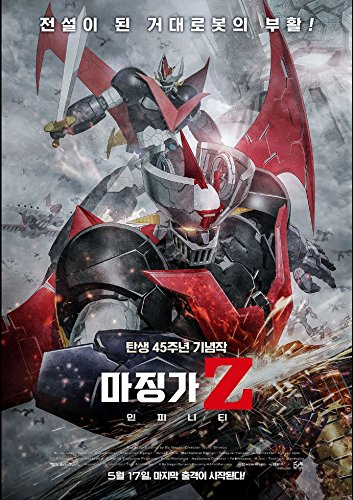Mazinger Z Infinity 2018 Korean Mini Movie Posters Movie Flyers (A4 Size) ()