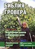 img - for Marijuana Horticulture_Russian Language (Russian Edition) book / textbook / text book