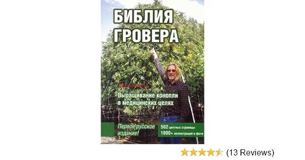 книги по выращиванию марихуаны