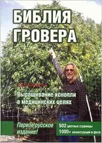 Книги про выращивания конопли как употребить марихуану