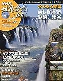 DVDマガジン NHK世界遺産100 全50巻(29) 水のある絶景~滝、湖沼と渓谷~