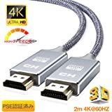 HDMI ケーブル ハイスピード 2m A-A HDMI CABLE HDMI-HDMIケーブル Ver2.0 1080p/2160p 4K/2K対応 UHD 3D HDR 60Hz 18Gbps 高速イーサネット ARC CEC Xbox PS3 PS4 PC対応 グレー(2m)
