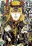 迷宮の王 3 神と獣と人と (レジェンドノベルス)