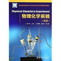 湖北省化学工程与工艺专业校企合作联盟系列教材:物理化学实验(双语)