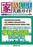 家族信託実務ガイド(第9号) 2018年 05 月号 [雑誌]: ビジネスガイド 別冊