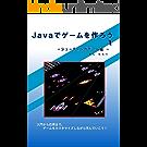 Javaでゲームを作ろう1: - シューティングゲーム編 - (コンピューター)