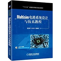 Multisim电路系统设计与仿真教程