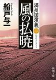 風の払暁 満州国演義一 (新潮文庫)