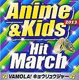 2013 アニメ&キッズ・ヒット・マーチ ~VAMOLA! キョウリュウジャー~