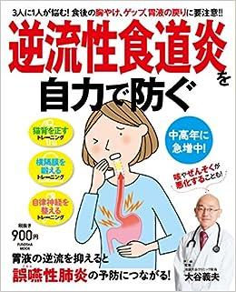 食事 食道 逆流 性 炎