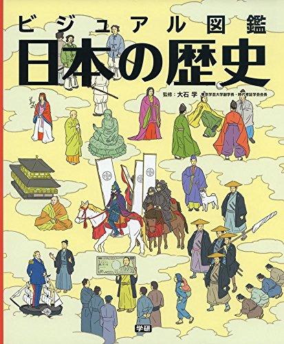 ビジュアル図鑑日本の歴史
