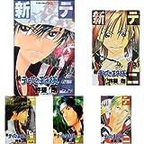 新テニスの王子様 コミック 1-22巻セット