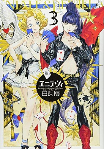 エニデヴィ 3 (ビームコミックス)