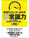 思考のリミッターを外す非常識力 日本一不親切な介護施設に行列ができる理由