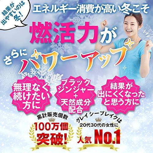 Japanese Popular Diet Supplement Graisse Break 30days(60tablets) by Graisse Break (Image #1)