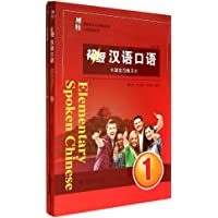 博雅对外汉语精品教材·口语教材系列:初级汉语口语1(第三版)(套装共2册)