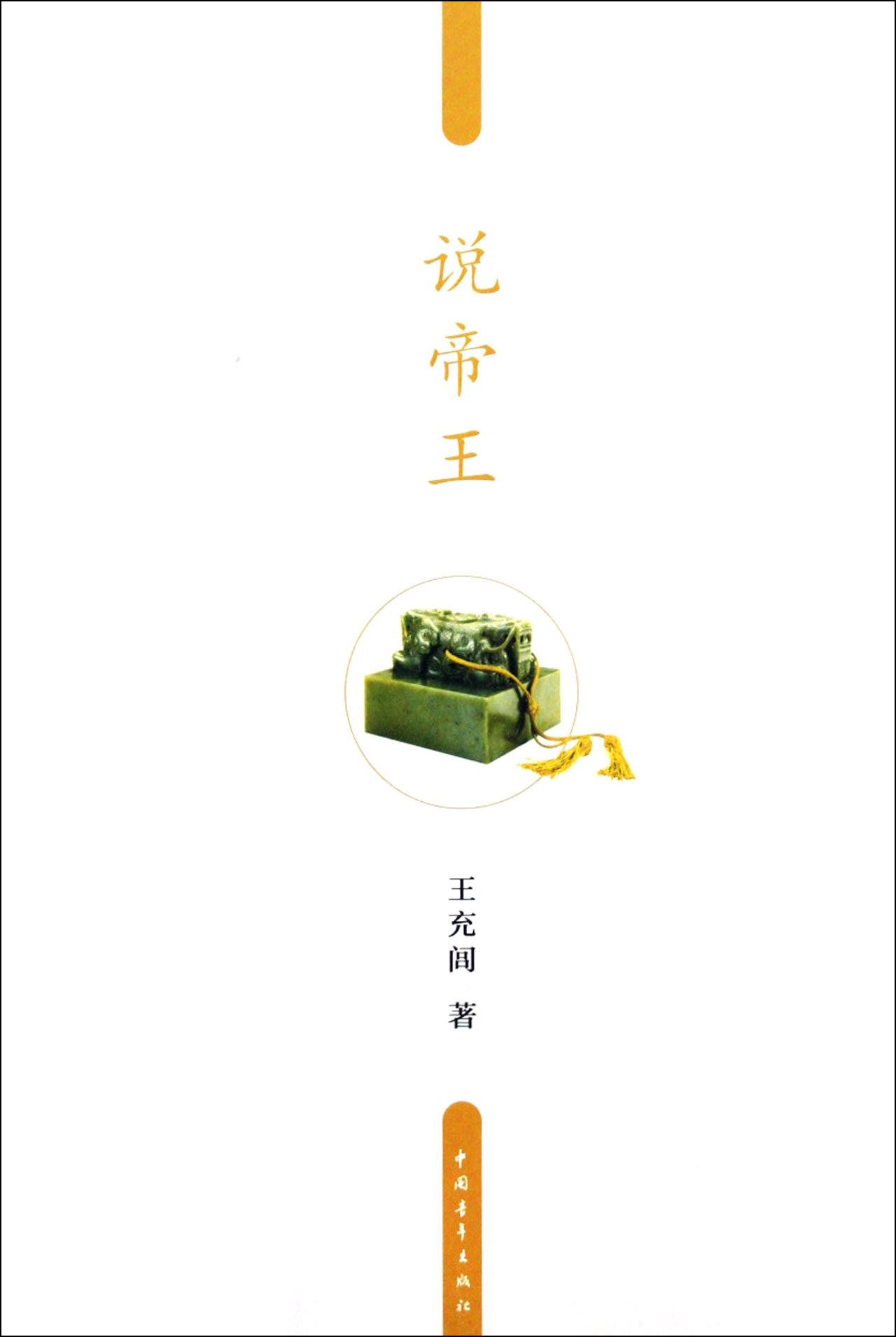 Download On Emperors (Chinese Edition) pdf epub