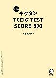 [新形式問題対応/音声DL付]改訂版 キクタン TOEIC(R) TEST SCORE 500 キクタンTOEICシリーズ