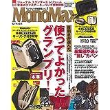 Mono Max 2017年10月号