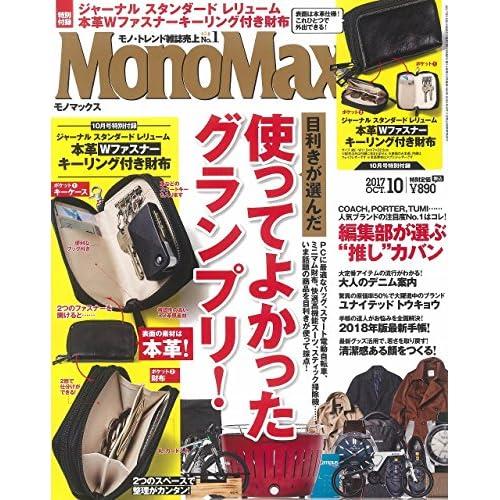 Mono Max 2017年10月号 画像 A