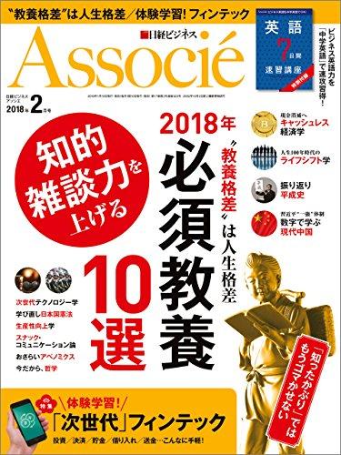 日経ビジネスアソシエ 2018年 2月号 [雑誌]