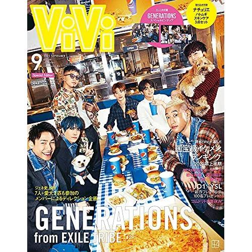 ViVi 2021年 9月号 特別版 表紙画像