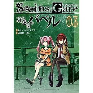 STEINS;GATE 哀心迷図のバベル 3巻