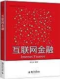 高等院校经济学管理学系列教材:互联网金融