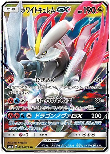 Pokemon Card Japanese - White Kyurem GX 035/053 SM6a - Holo (No Gyms In Pokemon Sun And Moon)