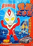 The Universe Defender - Ultraman Dyna Big Monster Maze - Dazzling Stickers Attached (Chinese Edition)