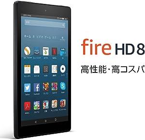 Fire HD 8 タブレット (8インチHDディスプレイ) (第7世代) 16GB