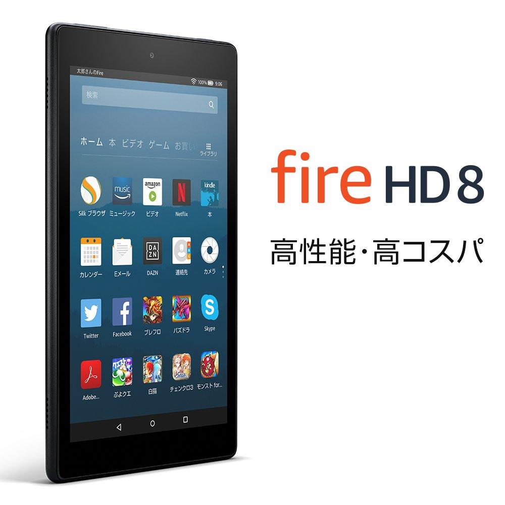 Fire HD 8 タブレット (Newモデル)