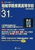 昭和学院秀英高等学校 平成31年度用 【過去5年分収録】 (高校別入試問題シリーズC23)