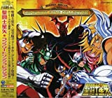 Saint Seiya Complete Song Collection by Various Artists (2002-11-20)