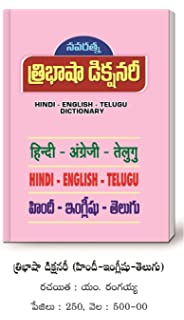 TELUGU HINDI DICTIONARY PDF | Files World