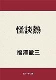 怪談熱 (角川ホラー文庫)