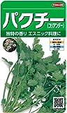 サカタのタネ 実咲野菜3373 パクチー(コリアンダー) 00923373