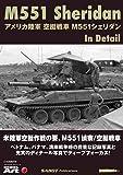 アメリカ陸軍 空挺戦車 M551 シェリダン ディテール写真集 日本語版