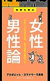 初期仏教の「女性・男性」論: 女性こそ社会の主役、男性は暇な脇役です (初期仏教の本)