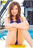 現役水泳インストラクター れいな / S級素人 [DVD]