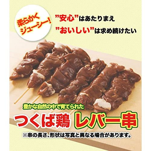 【国産つくば鶏】つくば鶏のレバーを使った焼き鳥 バーベキュー、BBQに最適