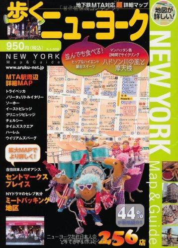 歩くニューヨーク2011-2012 (歩くシリーズ)