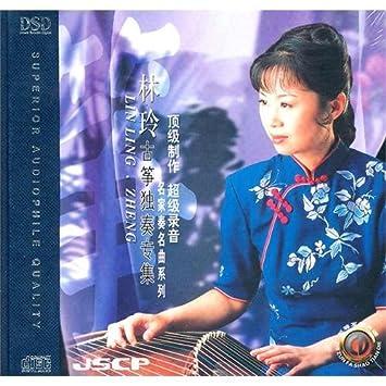 Zheng Lin Ling guzheng solo album (DSD) (Chinese edition