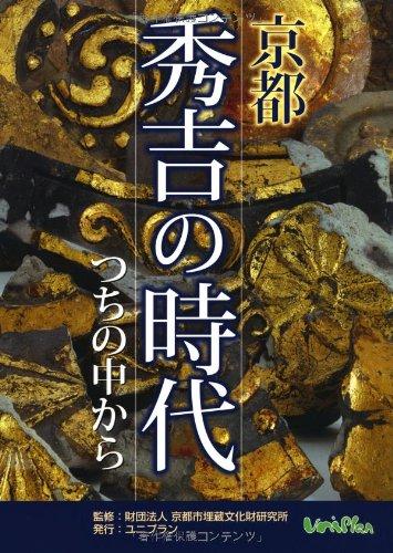 Download Kyōto hideyoshi no jidai : Tsuchi no naka kara. ebook