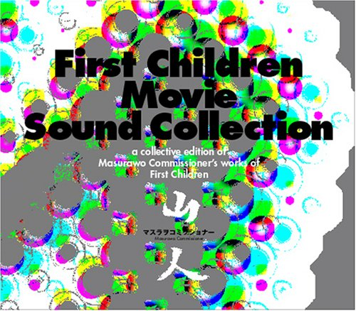 FIRST CHILDREN movie 楽曲集