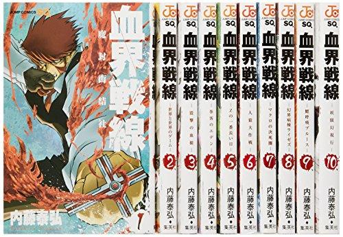 血界戦線 コミック 1-10巻セット (ジャンプコミックス)の商品画像