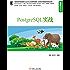PostgreSQL实战 (数据库技术丛书)