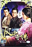 Sound of the Desert Chinese Drama with English Subtitle (PAL All Region)