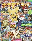 ポケモンファン(66) 2020年 01 月号 [雑誌]: コロコロイチバン! 増刊
