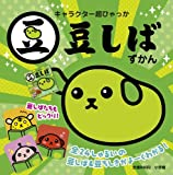 Mameshiba picture book (character super Encyclopedia) (2010) ISBN: 4097510436 [Japanese Import]